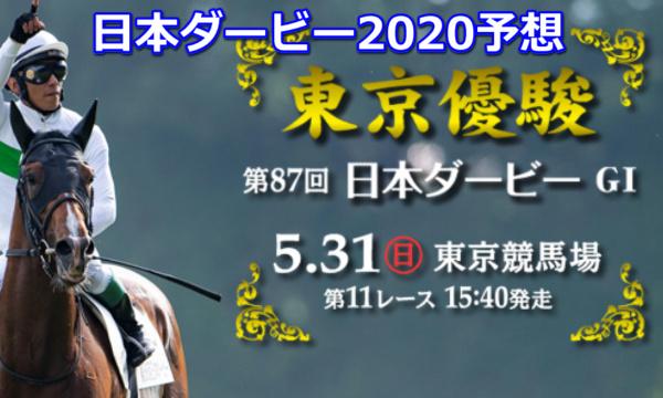 日本ダービー2020予想